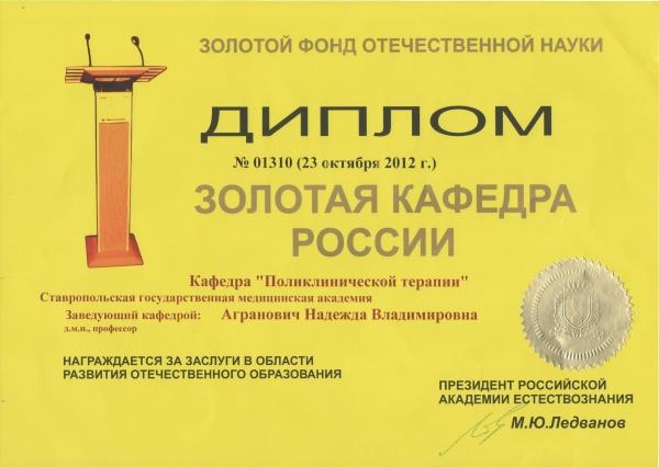 Zolotaya_kafedra.jpg
